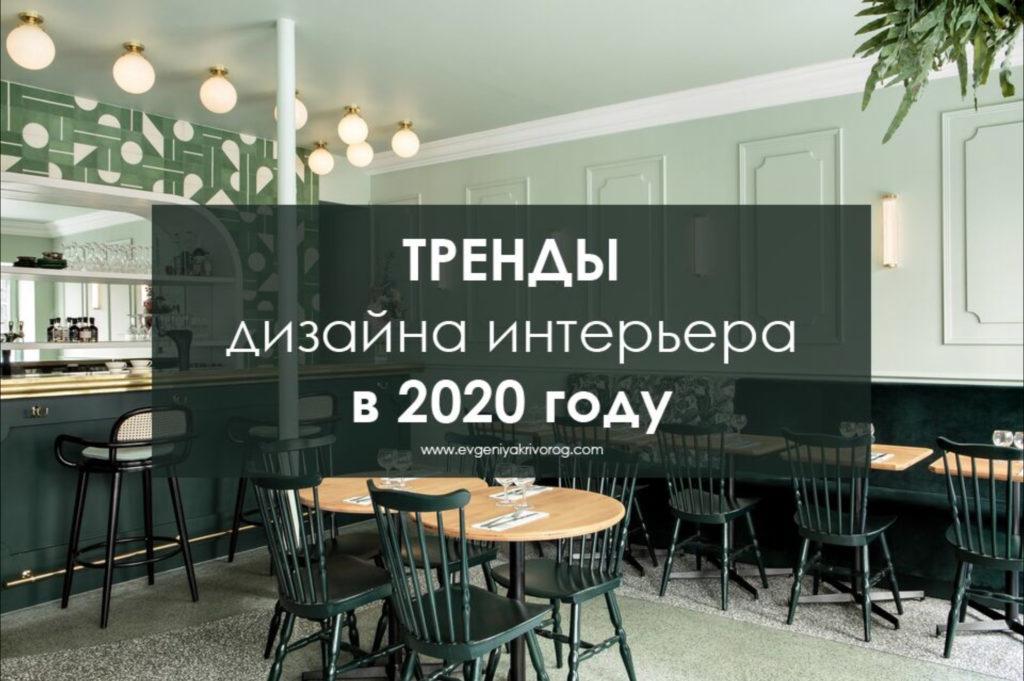 Тренды в интерьере 2020 спальни