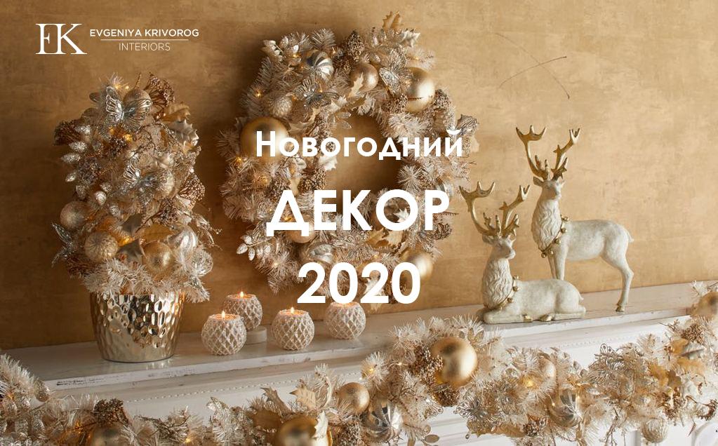 kupit-novogodniye-ukrasheniya-v-moscve-2020