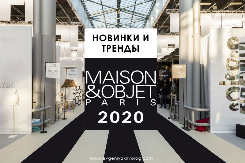 Выставка Maison Objet 2020 в Париже тренды новинки